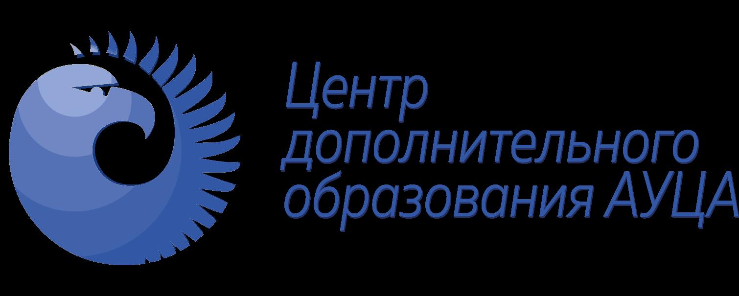 Американский Университет в Центральной Азии - АУЦА - СО СТАРОГО САЙТА